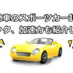 軽自動車のおすすめスポーツカー15選!スペック、加速力も紹介!