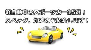 軽自動車のスポーツカー