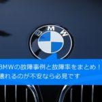 BMWの故障事例10選と故障率をまとめ!壊れるのが不安なあなた必見です