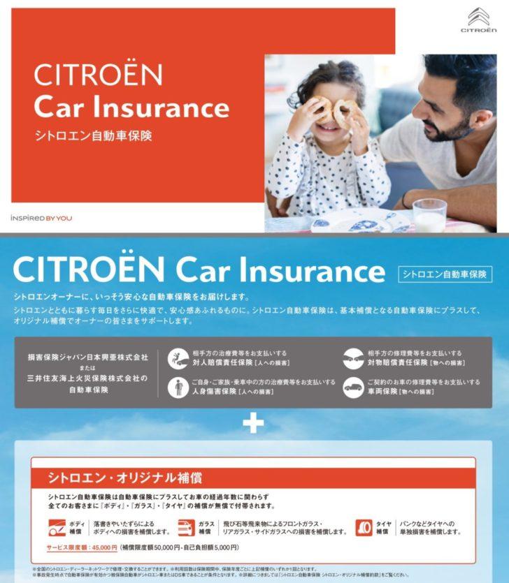 シトロエン自動車保険