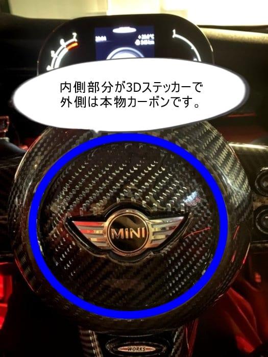 miniのステアリング3dステッカー